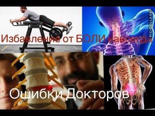 Болит СПИНА? Избавься от боли раз и навсегда. Экстензии и ГиперЭ ошибки докторов - Часть 1 ,jkbn cgbyf? bp,fdmcz jn ,jkb hfp b y
