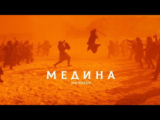 Jah Khalib Медина Премьера Клипа