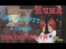 Аниме приколы - Fairy Tail/Хвост Феи / На ночь /Да он крут в своей пративности 2