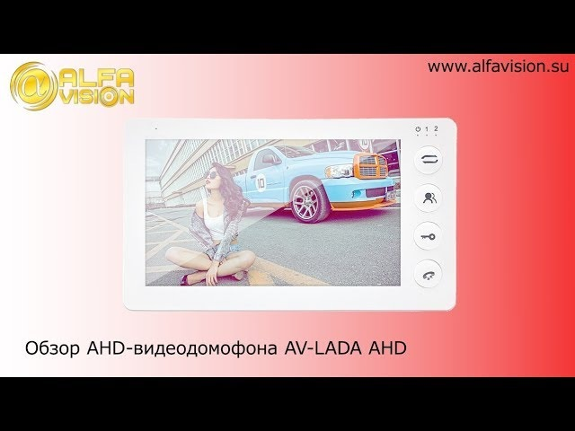 Обзор AHD монитора видеодомофона AV LADA AHD