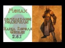 Diablo 3 комплектное подземелье за монаха в сете наряд короля обезьян 2.6.1