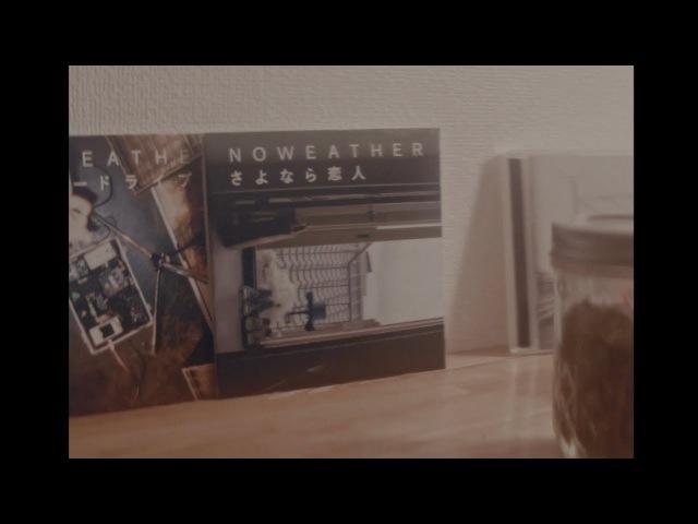NOWEATHER「さよなら恋人」OFFICIAL MUSIC VIDEO