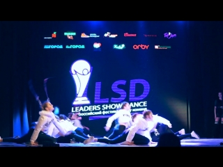 LSD 2017 - Танцевальная студия Your Time  LSD Show New Formation (Слободскои)