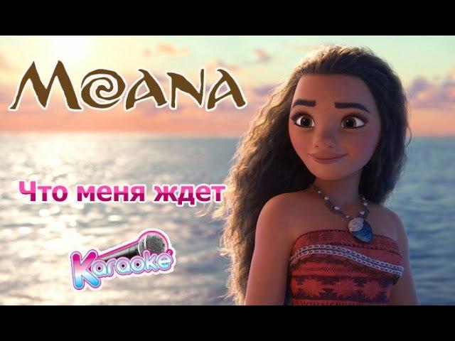 MOANA 2016 - Песня Что Меня Ждёт КАРАОКЕ на русском disney