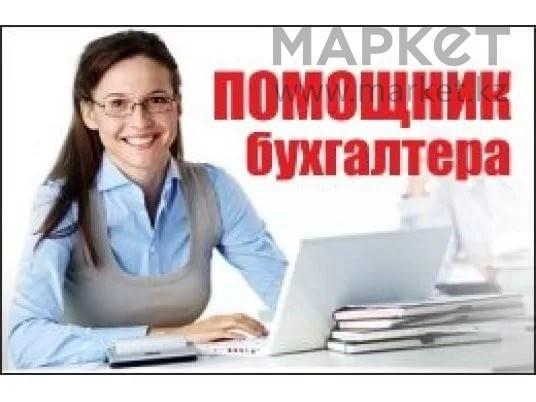 Работа помощником бухгалтера в бюджетную организацию бухгалтерское обслуживание цены калькулятор