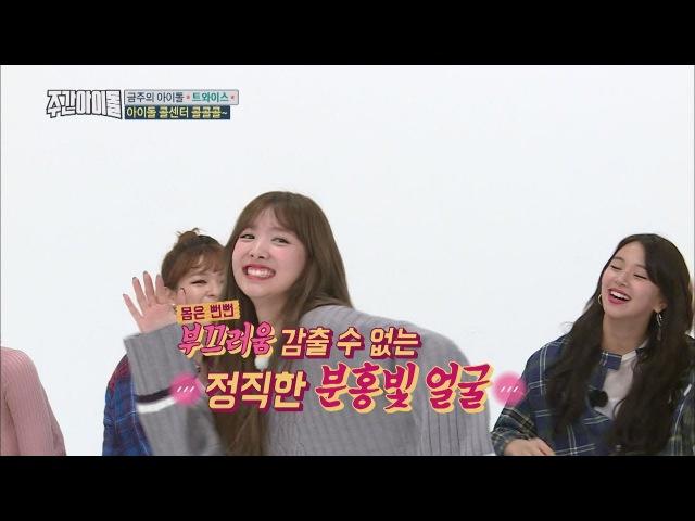 (Weekly Idol EP.327) TWICE's children's Song POPPIN DANCE [트둥이들의 동요팝핀]