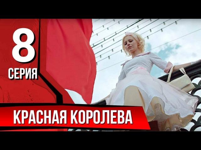 Красная королева Серия 8 The Red Queen Episode 8