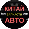 Запчасти Chery, Lifan, Geely, Great Wall, Byd