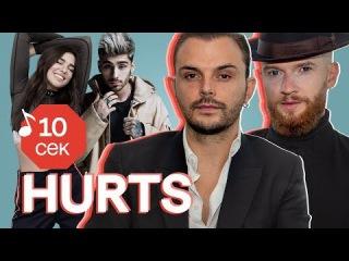 Узнать за 10 секунд | HURTS угадывают хиты Zayn, Dua Lipa, Monsta X, Ивана Дорна и еще 31 трек