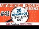 20 примеров 43 Отрицательные предложения в английском: NOT и отрицательные слова