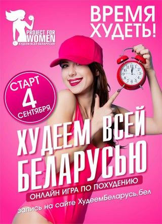Проект Похудения Минск. Десяток килограммов долой: в Минске запускают новый проект для людей с лишним весом