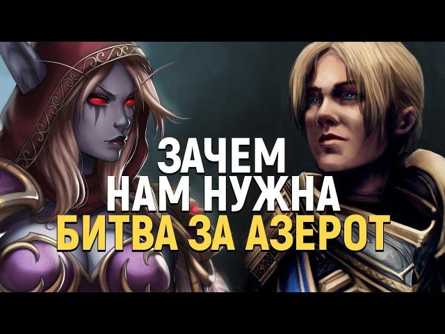 World Of Warcraft Battle For Azeroth Зачем нам нужна Битва за Азерот План Древних Богов Теория 05 02 2018