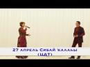 Гастроли Фарваз Урманшин, Галинур Юламанов, Флюра Шарипова