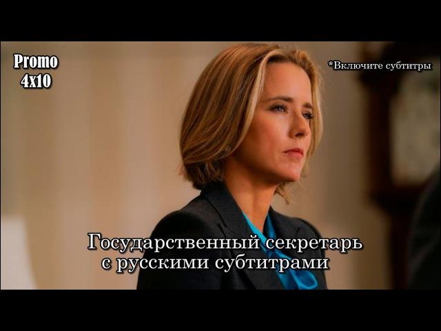 Государственный секретарь 4 сезон 10 серия Промо с русскими субтитрами