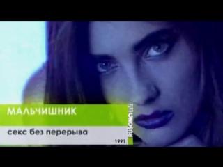 Мальчишник - Секс без перерыва 1991 HD группа malchishnik дискотека 90-х слушать хит музыка песня клип девяностых