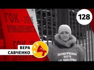 128/ Вера Савченко. Экологическая вахта НЕ МОЛЧИ!