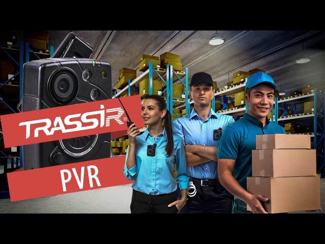 Персональный видеорегистратор TRASSIR PVR