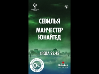Heineken 0.0. Севилья - Манчестер Юнайтед