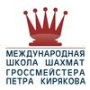 Международная школа шахмат Петра Кирякова.