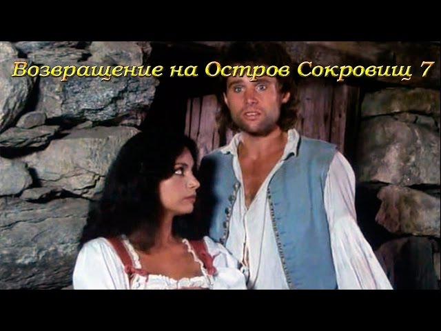 Возвращение на Остров Сокровищ 7 видео пираты для детей Беглецы