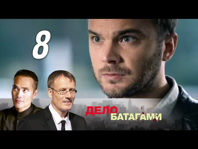 Дело Батагами 8 серия 2014 Боевик @ Русские сериалы