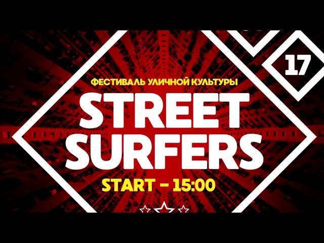 STREET SURFERS FESTIVAL 1 8 Яшнов Кирилл vs Grey Flow win