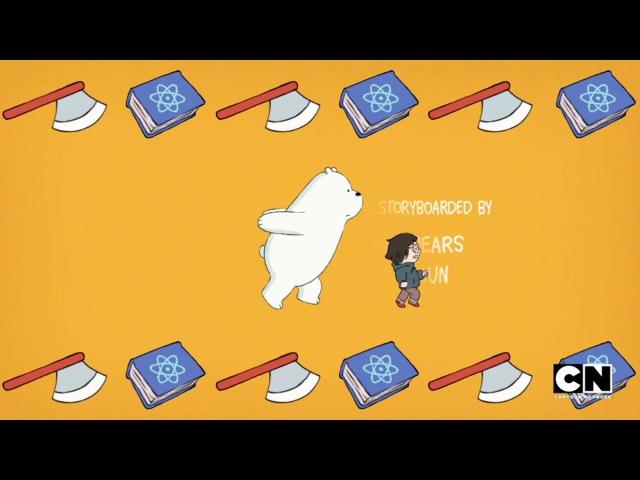 Мы Обычные Медведи We Bare Bears Сезон 3 Серия 8 BLACK SHOW