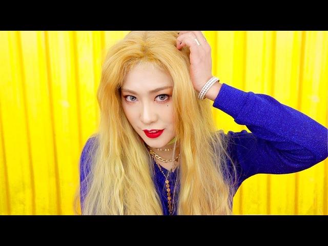 현아 Lip Hip 메이크업 | SSIN