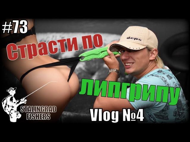 Vlog №4. Страсти по липгрипу про морского дракона, Fish Grip и рыболовный этикет