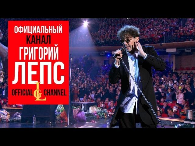 Григорий Лепс Концерт Самый лучший день Live in Crocus City Hall 2013