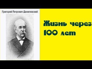 Григорий Данилевский.  Жизнь через 100 лет. аудиокнига.