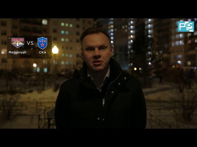 Металлург - СКА. Прогноз Бадюкова