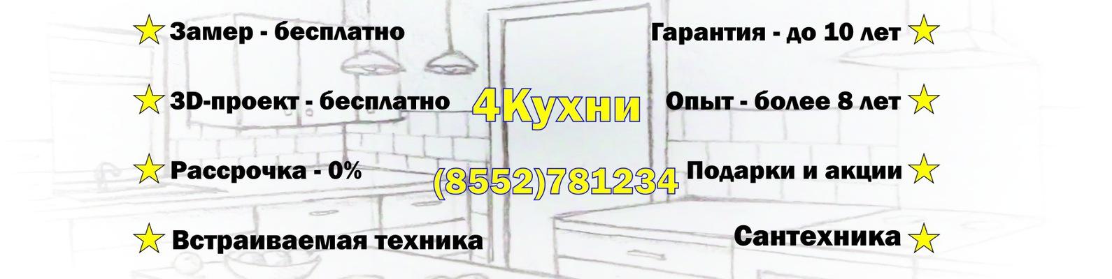 Кухни Челны, Казань | ВКонтакте
