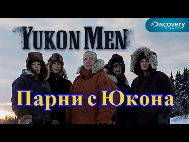 Парни с Юкона 6 сезон 7 серия Discovery 2017