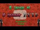 10 нереальных пранков RYTP ритп В тренде 1