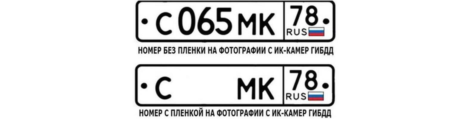 Нанопленка на номера в Усть-Каменогорске