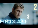 Нюхач 3 сезон 2 серия