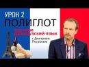 Полиглот Выучим французский за 16 часов Урок №2 Телеканал Культура