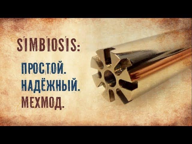 Мехмод Simbiosis обзор Надёжный и простой
