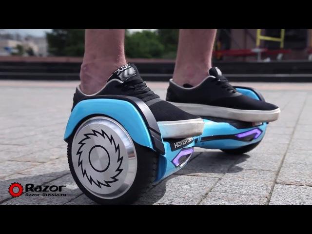 Razor Hovertrax 2.0 обзор гироскутера с самобалансом. Мощный гироскутер с колесами 6.5