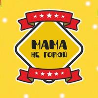 Логотип БАР МАМА НЕ ГОРЮЙ / РОСТОВ-НА-ДОНУ (Закрытая группа)