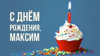 Прикольная картинка с днем рождения максим, поздравлениями