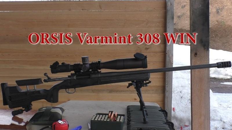 ORSIS Varmint 308 - Отечественная высокоточная винтовка