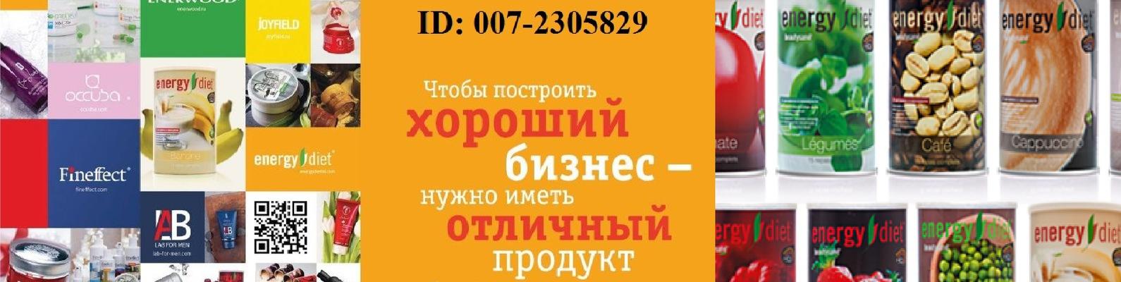 Энерджи Диет Официальный Сайт Интернет Магазин