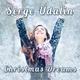 Serge Udalin - Christmas Dreams