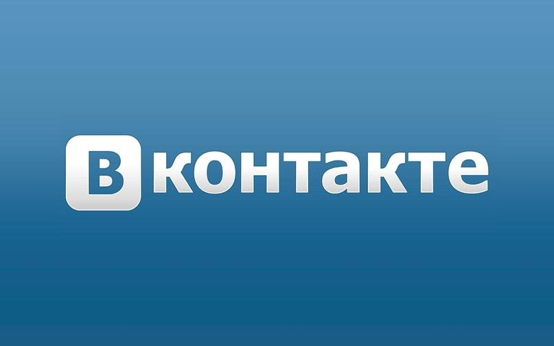 День рождения социальной сети вконтакте физинститут смоленск вконтакте