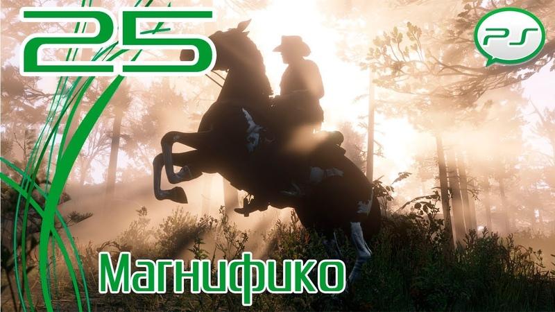 Прохождение Red Dead Redemption 2 PS4 Часть 25: Магнифико 4k 60fps