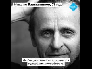 Михаил Барышников о счастье и успехе