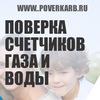 Выездная поверка счетчиков газа в Башкирии