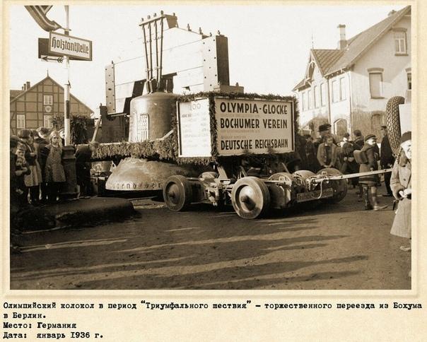 ПО КОМ ЗВОНИТ КОЛОКОЛ... 1 августа 1936 года открылись XI летние Олимпийские игры в Берлине. А за полгода до этого, 6 февраля 1936 года, прошли IV зимние Олимпийские игры в Гармиш-Партенкирхене